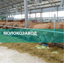 Очистные сооружения для молокозаводов
